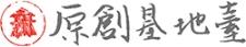 原創基地臺-向量字